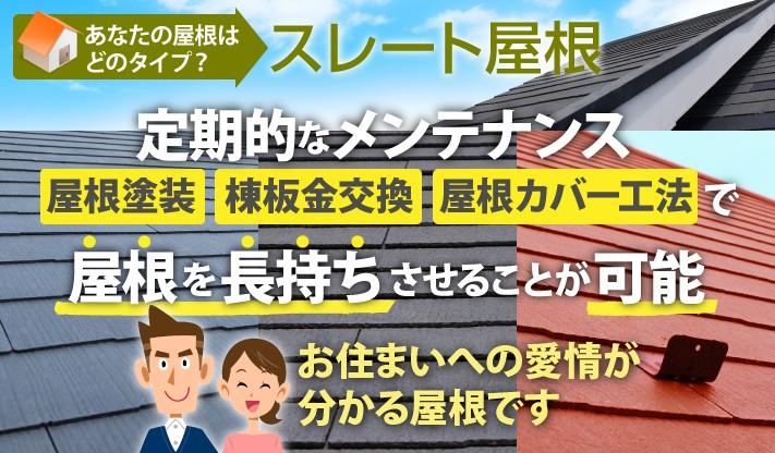 スレート屋根の定期的なメンテナンスで屋根を長持ちさせることが可能