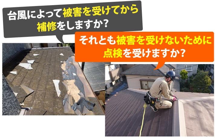 台風によって被害を受けてから補修をしますか?それとも被害を受けないために点検を受けますか?