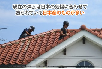 現在の洋瓦は日本の気候に合わせて 造られている日本産のものが多い