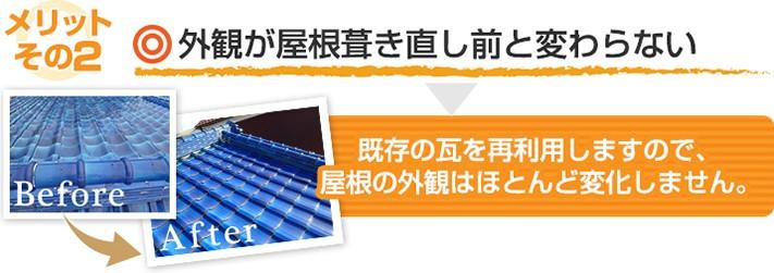 メリット2:既存の瓦を再利用するので外観が屋根葺き直し前と変わらない