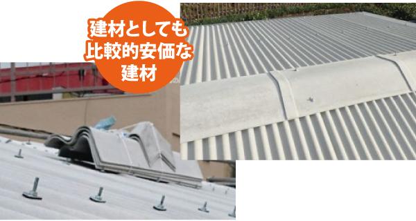 波板スレートは比較的安価な建材です