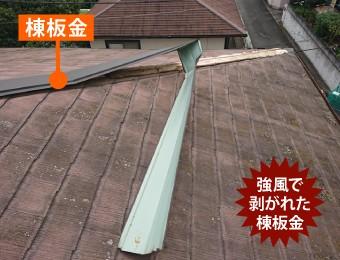 強風で剥がれた棟板金