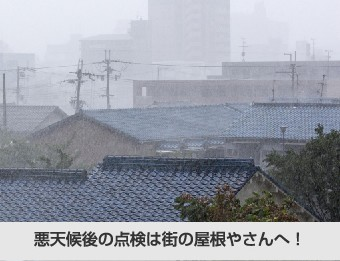 悪天候後の点検は街の屋根やさんへ!