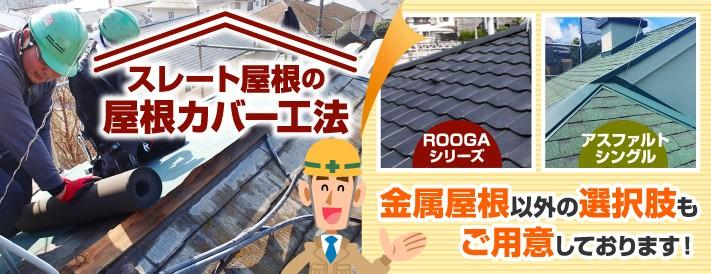 スレート屋根の屋根カバー工法、金属屋根以外の選択肢もあります