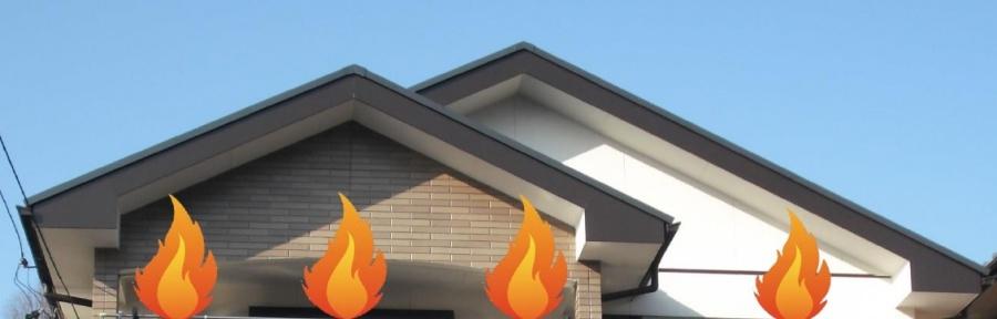 破風板への防火説明