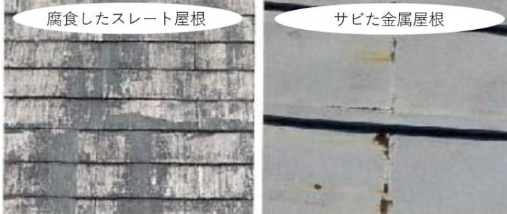 スレート屋根、金属屋根写真